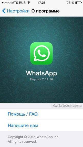 Версия вашего приложения WhatsApp