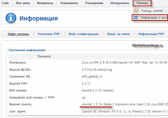 Как обновить joomla 1.5 до 1.6 на хостинге самый лучший хостинг игровых серверов