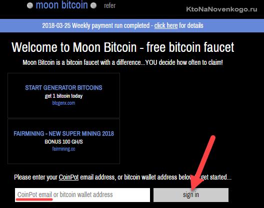 Вход в Moon Bitcoin