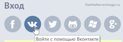 Войти с помощью Вконтакте