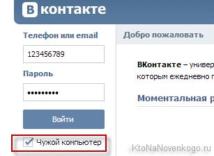 Как войти в Контакте с чужого компьютера