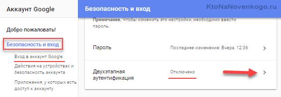 Вход в аккаунт Гугла