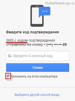 Вход в аккаунт при включенной двухэтапной аутентификации