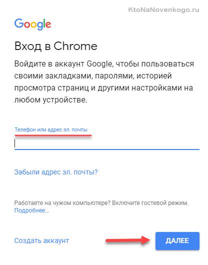 Вход в Chrome