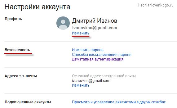 Добавить фото в свой профиль на Google