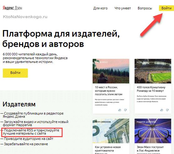 Входя в Яндекс дзен