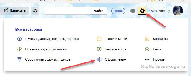 Вход в настройки Яндекс почты для сметы оформления
