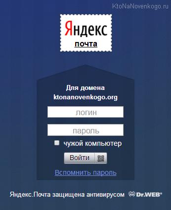 Вход в папку Входящие вашего домена на Яндексе