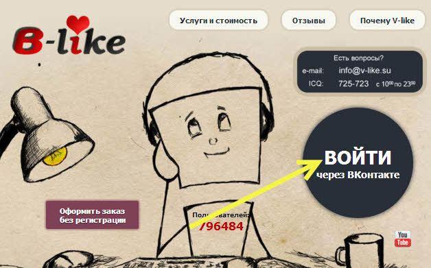 Вход в В-лайк через Вконтакте