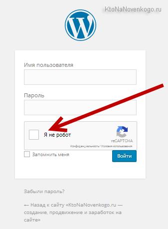 Ввод в админку WordPress защищен reCAPTCHA