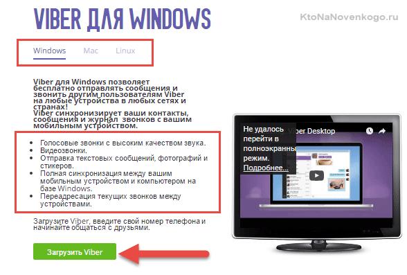Выбираем и скачиваем версию вибера для windows, mak или Linux