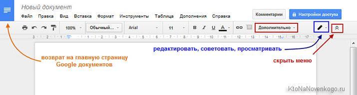 Как выглядит документ в  гугл