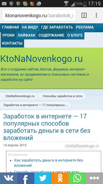 KtoNaNovenkogo.ru на мобильном телефоне