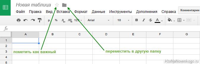 вкладка таблицы гугл