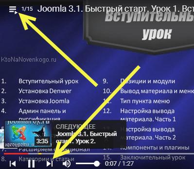 Видео уроки по Джумла 3