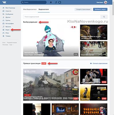 Видео на страницах Vkontakte