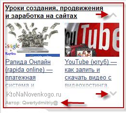 Виджет КтоНаНовенького