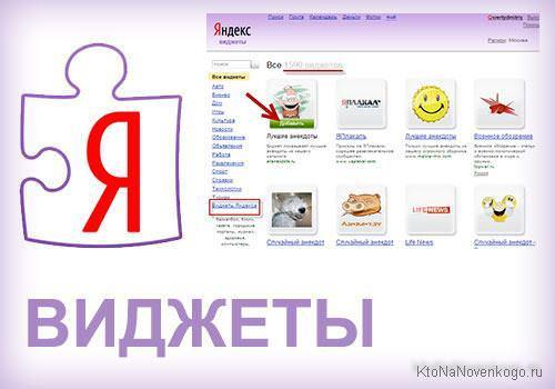 Виджеты в Яндексе