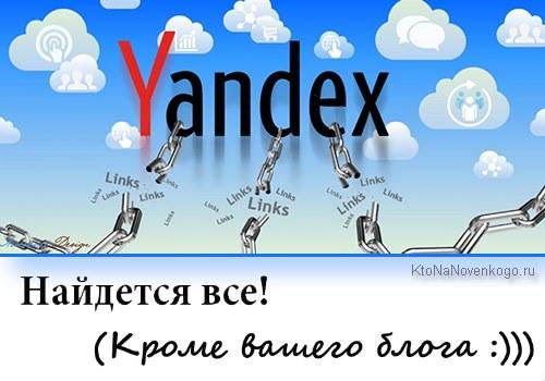 Вывод из-под фильтра Яндекса
