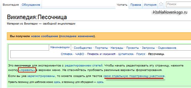 Как потренироваться создавать страницы в песочнице Википедии