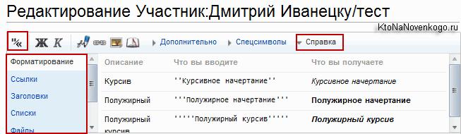 Окно редактирования статьи в Википедии