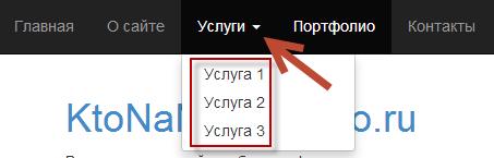 Как - зачётно - оформить навигацию на сайте (хлебные крошки, обычные и выпадающие меню) с помощью Bootstrap