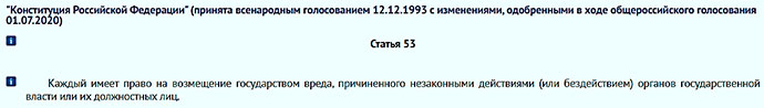 Статья 53