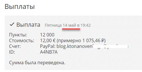 Деньги в Myiyo