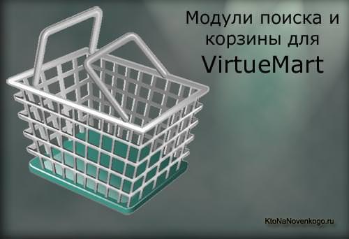 Поиск и корзина в VirtueMart с помощью модулей и плагинов для интернет магазина на Joomla, создание, продвижение и заработок на сайте