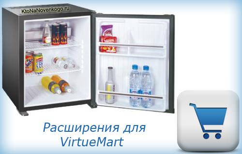 Модуль вывода и прокрутки товаров Product Scroller и плагин VirtueMart Product Snapshot для вставки товара в статью Joomla, создание, продвижение и заработок на сайте