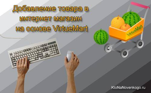 Добавление товара в интернет магазин на основе VirtueMart