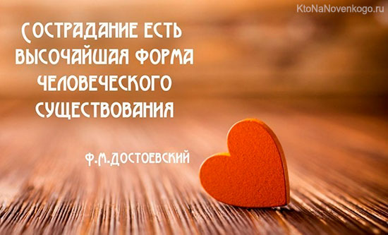 Высказывание Достоевского