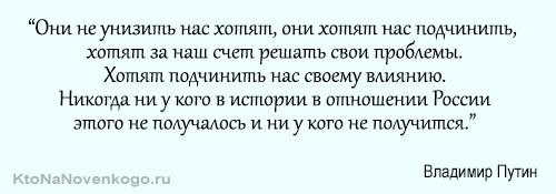 Высказывание Путина