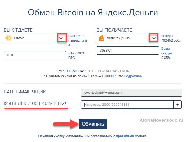 Обмен биткоинов из биржи Бинанс на рубли