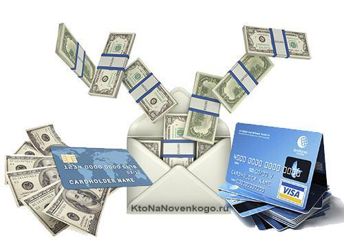 Перевод денег в интернете
