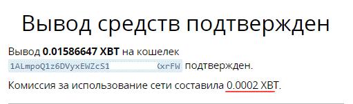 Комиссия за вывод в БитМекс