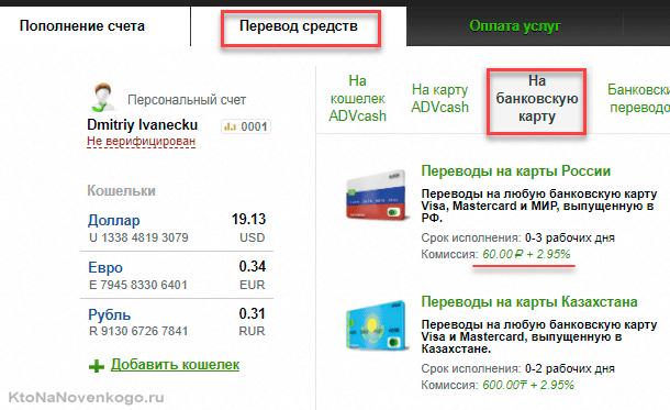 Вывод рублей с Эксмо в АдваКеш без комиссии