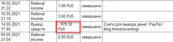 Вывод с РубльКлаб