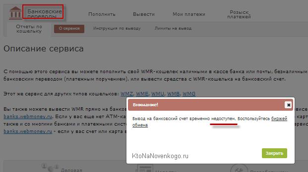 Вывод вебмани банковским переводом в 2016 году