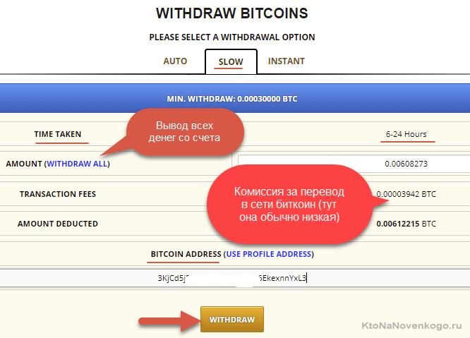 Вывод заработанных в Free Bitcoin сатоши