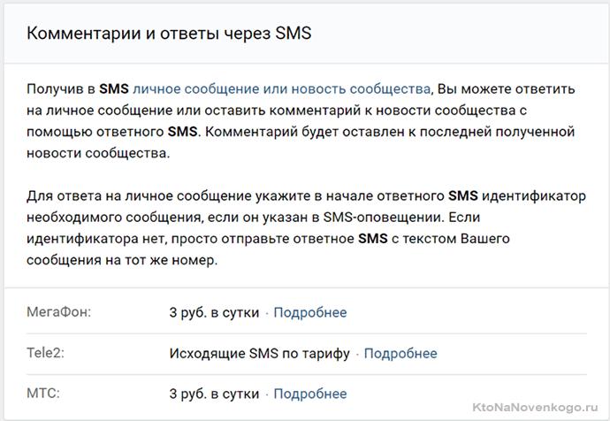 Мобильные сервисы ВК
