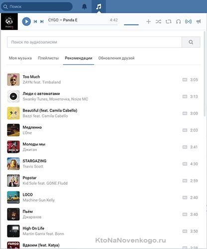 Рекомендации музыки в Контакте