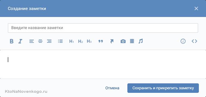Заметка в Vkontakte