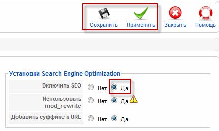 Визуальный редактор Jce, оптимальный Title, активация ЧПУ (SEF) и другие настройки Joomla, которые делаются после ее установки