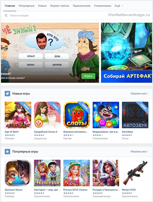 Игры в Vkontakte