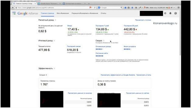 внешний вид аккаунта Гугл Адсенса при заработке на ютюбе