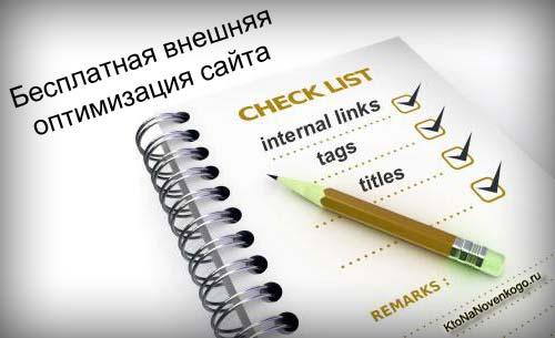 Бесплатная внешняя оптимизация сайта