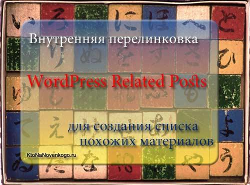 Внутренняя перелинковка с помощью Related Posts