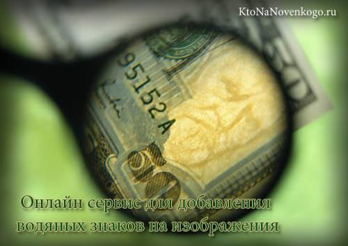 Водяной знак на банкноте