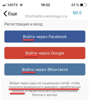 Войти в приложение через соцсеть